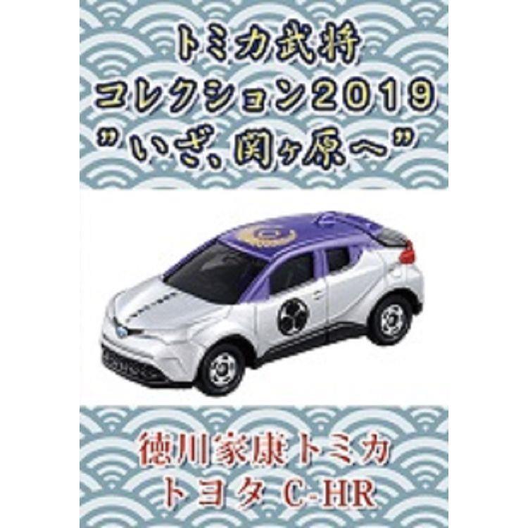 戰國武將TOMICA小汽車系列 關原之戰 Vol.4-德川家康