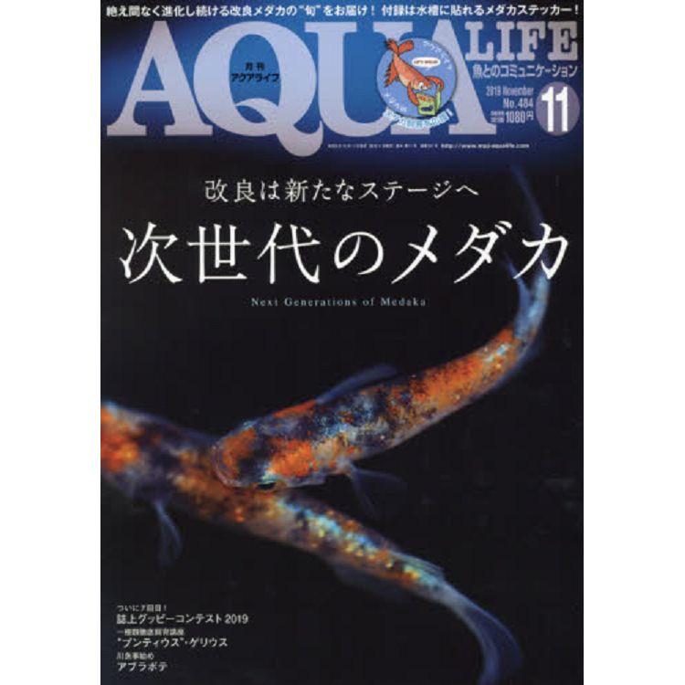 AQUA LIFE  11月號2019附貼紙