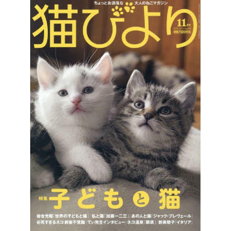 貓模樣寵物雜誌 11月號2019