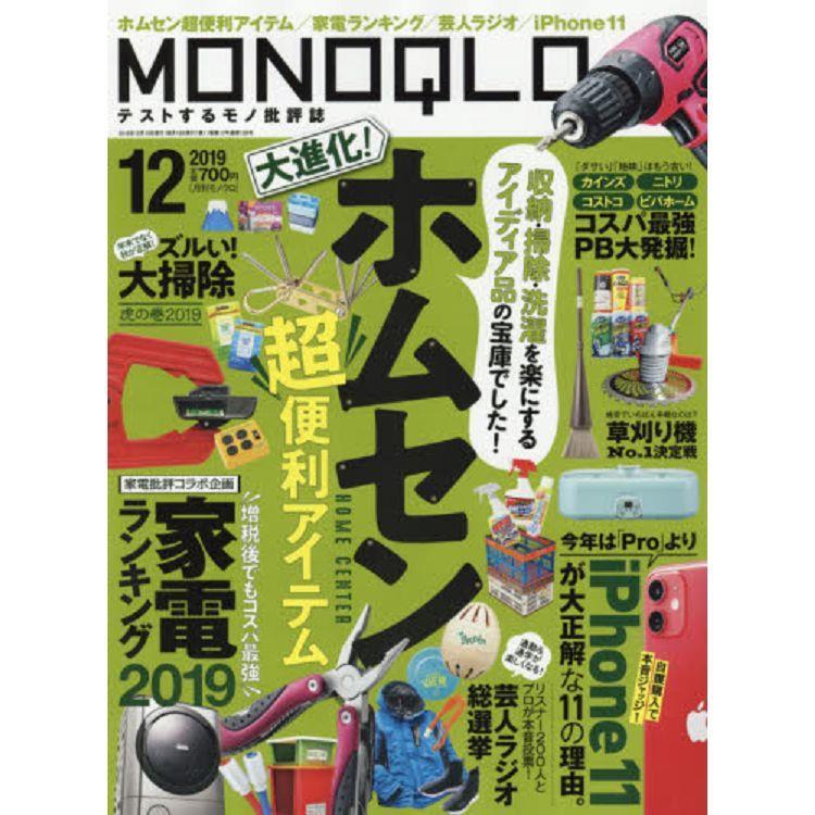 MONOQLO評論誌 12月號2019