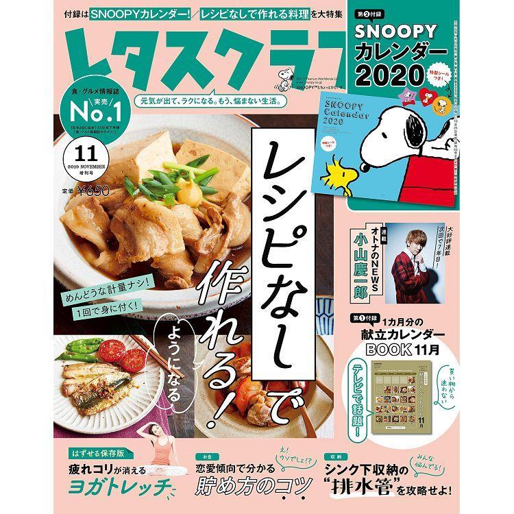 美生菜俱樂部 增刊 11月號2019附食譜月曆