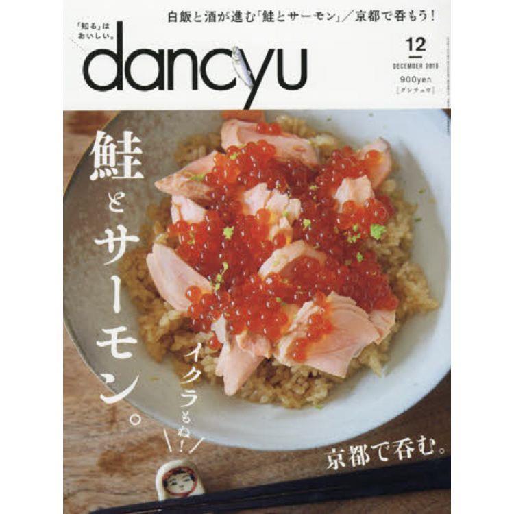 dancyu 美食指南 12月號2019