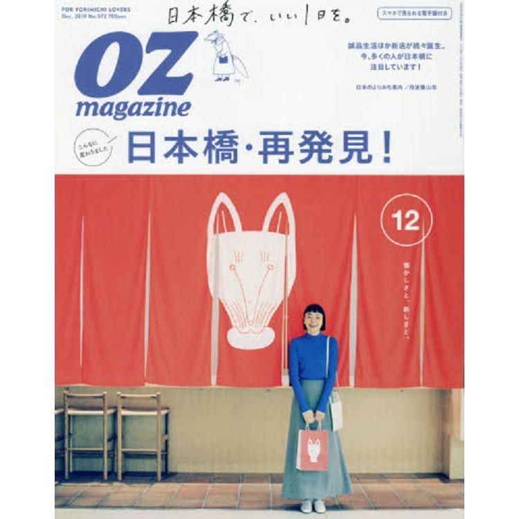 OZ magazine 12月號2019
