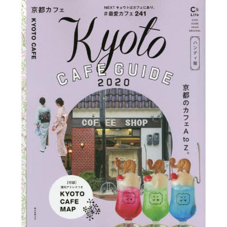 京都咖啡廳指南 2020年版 隨身版