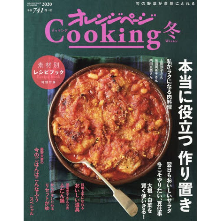 Orange Page Cooking食譜書 2020年冬季號