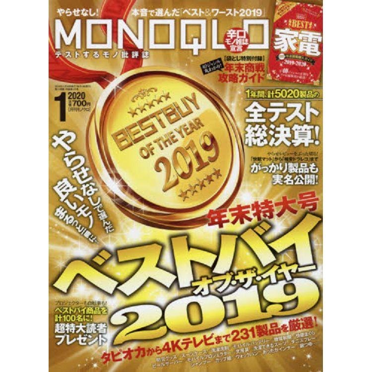 MONOQLO評論誌 1月號2020