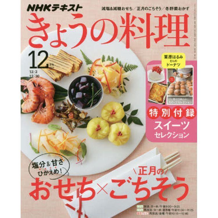 NHK 教科書   今日料理 12月號2019