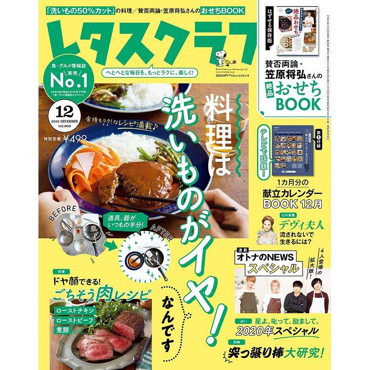美生菜俱樂部 12月號2019附食譜月曆