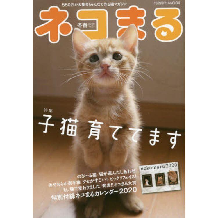 貓咪情報誌 Vol.39附2020年度貓咪月曆