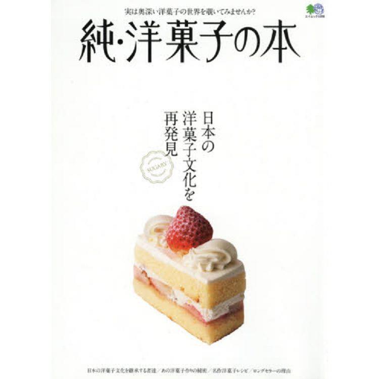 純西式甜點-日本西式甜點文化再發現