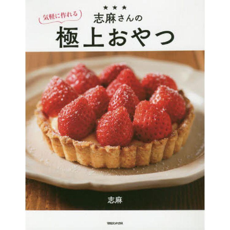 跟著志麻小姐一起輕鬆做甜點