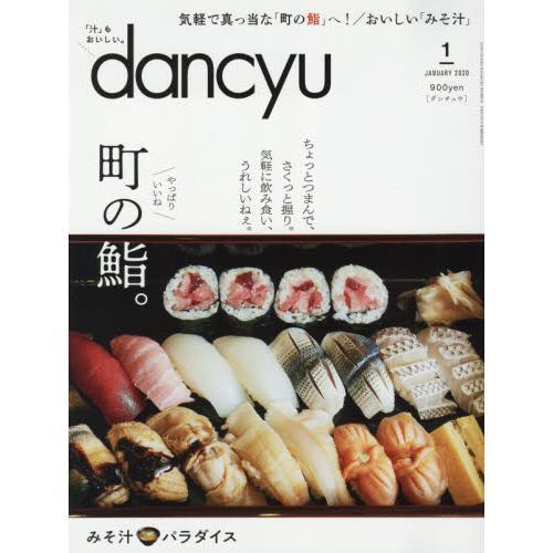 dancyu 美食指南 1月號2020