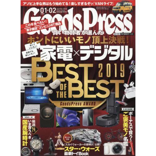 Goods Press 2月號2020