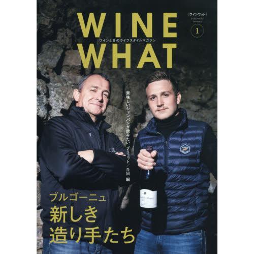 WINE WHAT!? 1月號2020
