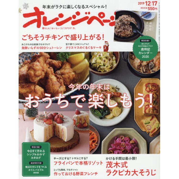 ORANGE PAGE飲食誌 12月17日/2019 附2020年曆