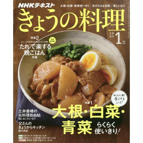 NHK 教科書   今日料理 1月2020
