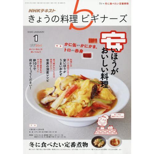NHK 今日的料理新手 1月2020