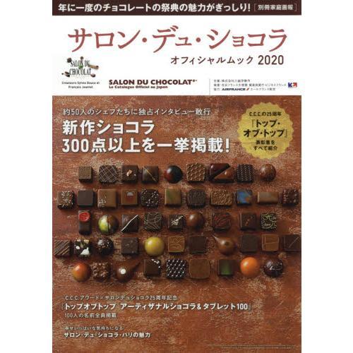 SALON DU CHOCOLAT巧克力公式特集2020