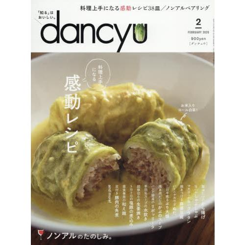 dancyu 美食指南 2月號2020