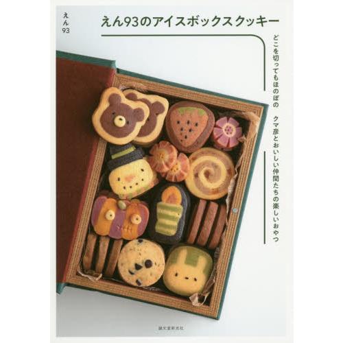 天才甜點EI 93的ICEBOX冰盒餅乾食譜