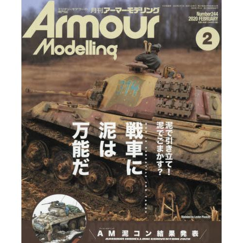 Armour Modelling 2月號2020