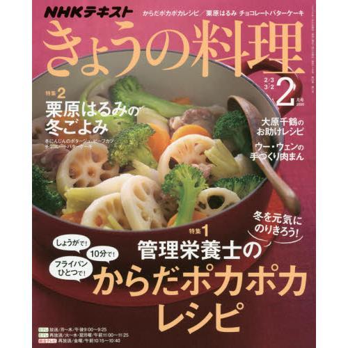 NHK 教科書 今日料理 2月號2020