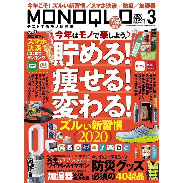 MONOQLO評論誌 3月號2020