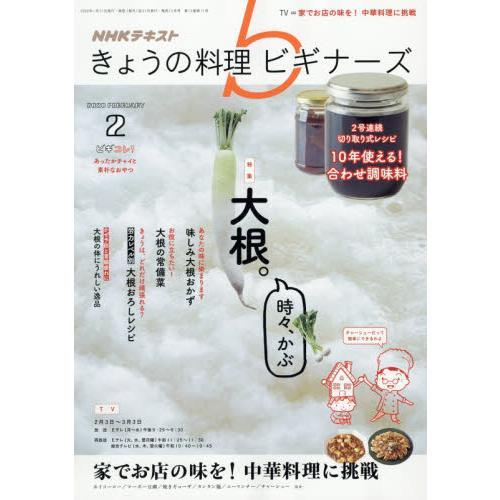 NHK 今日的料理新手 2月號2020