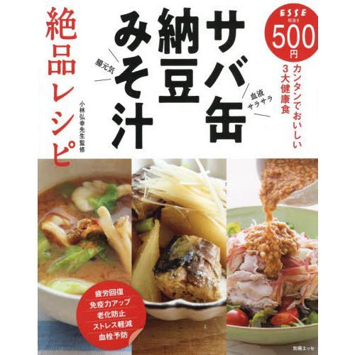 鯖魚罐頭、納豆、味噌湯簡單絕品食譜