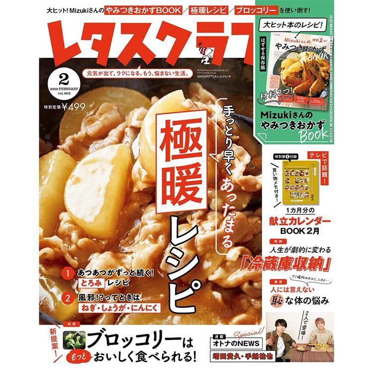 美生菜俱樂部 2月號2020附食譜月曆