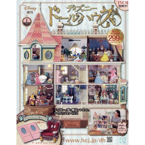 週刊迪士尼手作城堡創刊號 2月26日/2020