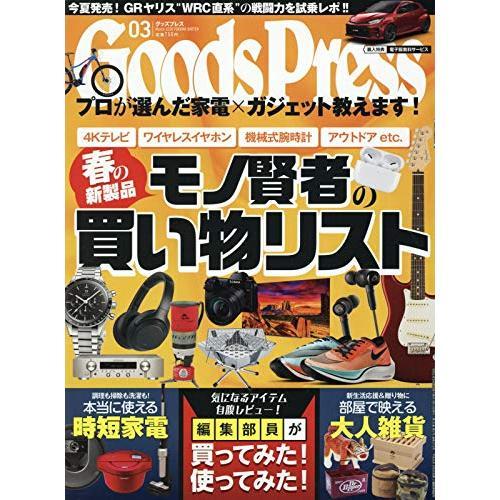 Goods Press 3月號2020