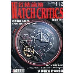WATCH CRITICS 名錶論壇 第112期 9月號 2017