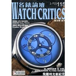 WATCH CRITICS 名錶論壇 第115期 3月號 2018