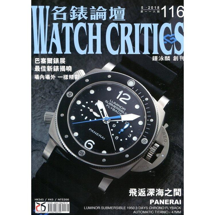 WATCH CRITICS 名錶論壇 第116期 5月號 2018