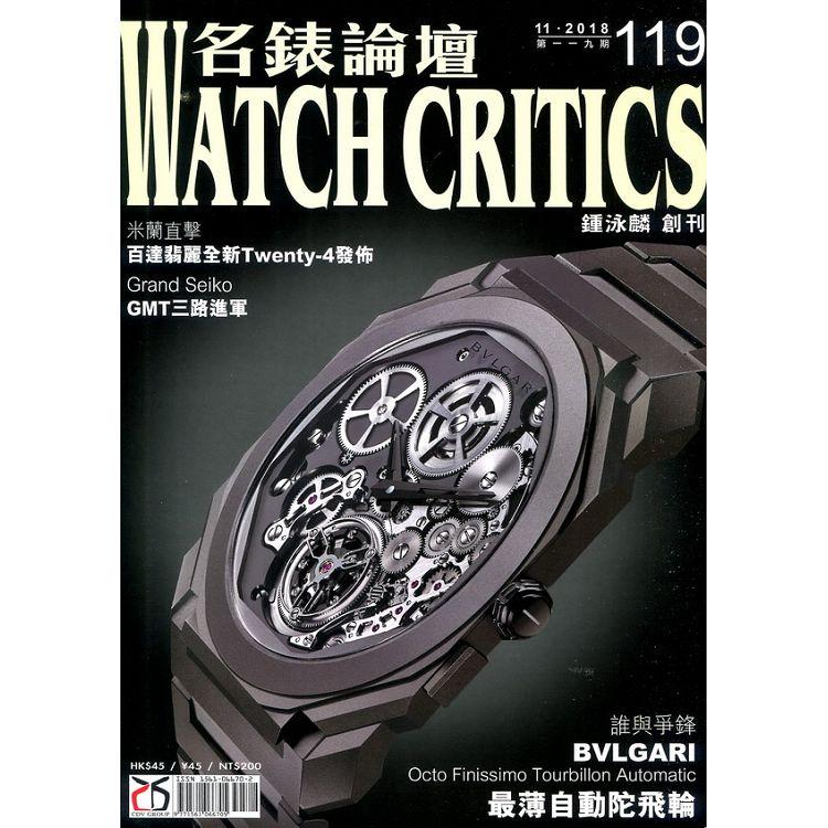 WATCH CRITICS 名錶論壇 第119期 11月號 2018