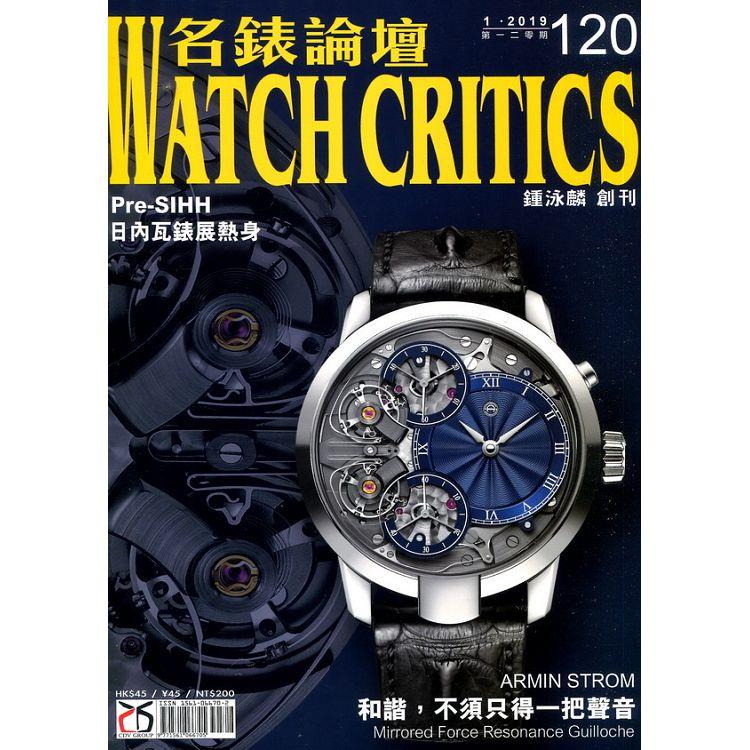 WATCH CRITICS 名錶論壇 第120期 1月號_2019