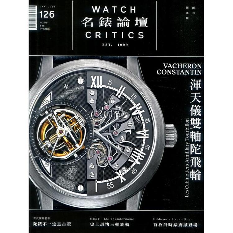 WATCH CRITICS 名錶論壇 第126期 1月號_2020