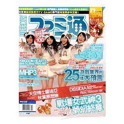 電玩通2011.03