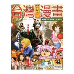 台灣漫畫7月2011第1期