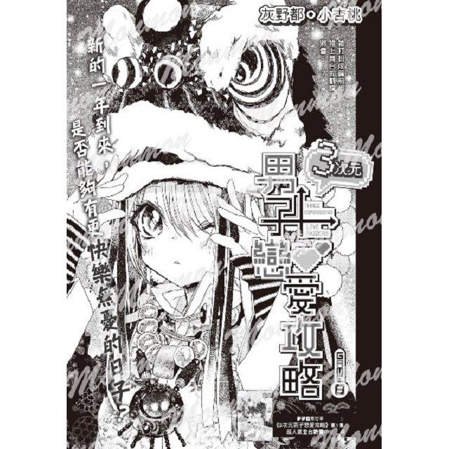 夢夢少女漫畫2018.1