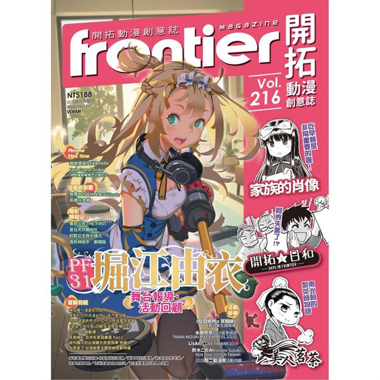 frontier開拓動漫畫情報誌2020.01#216