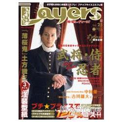 電擊Layers Vol.25