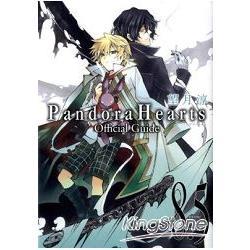潘朵拉之心Pandora Hearts公式指南