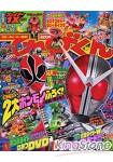 電視英雄雜誌10月號2009附4大贈品
