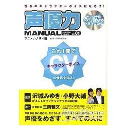 聲優力MANUAL Vol.1 動漫篇