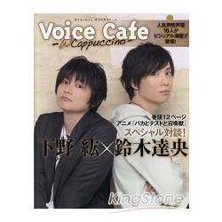 Voice Caf-W Cappuccino-人氣男性聲優