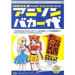Anime Song Guide Book