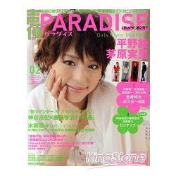 聲優PARADISE vol.2