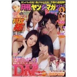 月刊 Young Magazine 增刊 5月號2011